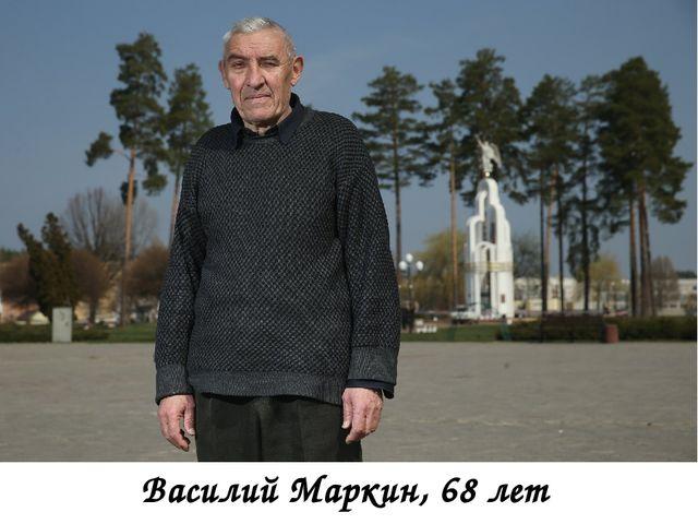 Василий Маркин, 68 лет