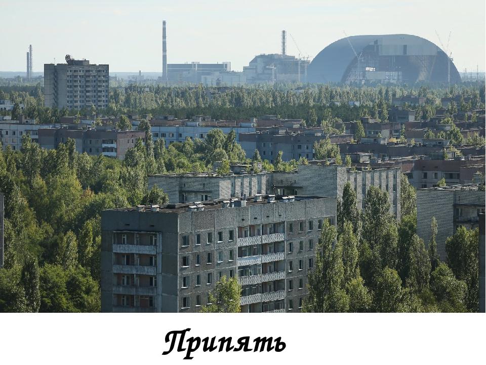 Чернобыльская АЭС и Припять, 30 сентября 2015 года. До аварии в Припяти, кото...