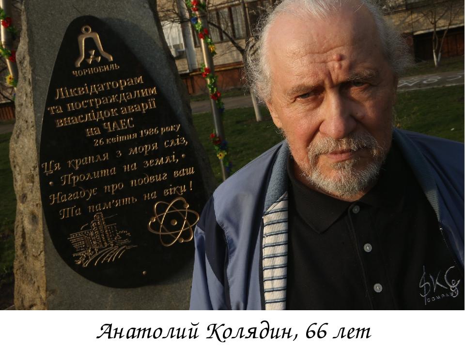 Анатолий Колядин, 66 лет