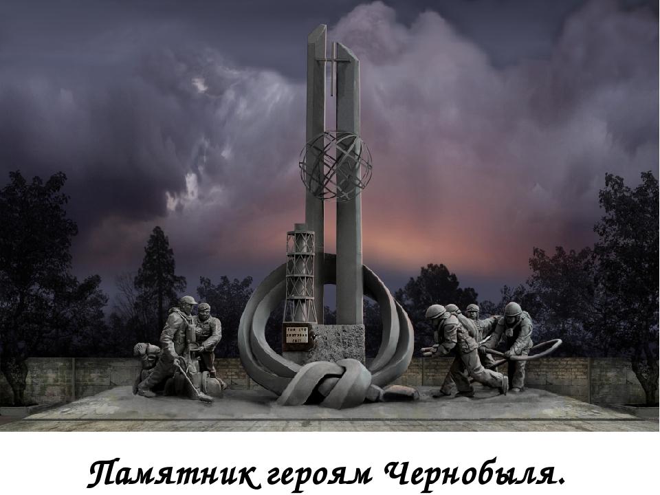 Памятник героям Чернобыля.