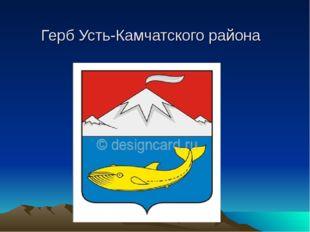 Герб Усть-Камчатского района