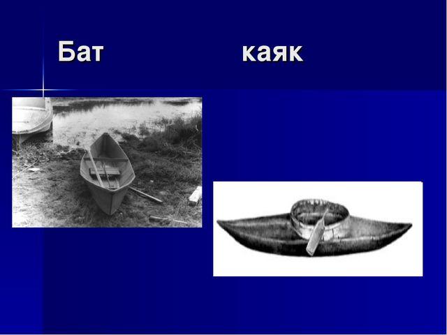 Бат каяк