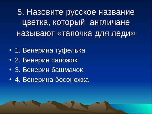 5. Назовите русское название цветка, который англичане называют «тапочка для...