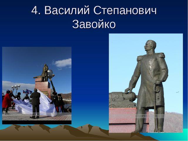 4. Василий Степанович Завойко