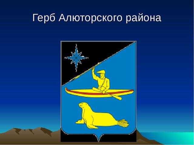 Герб Алюторского района