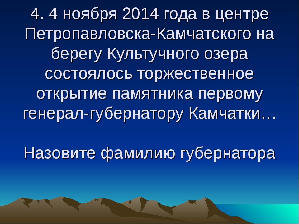 4. 4 ноября 2014 года в центре Петропавловска-Камчатского на берегу Культучно...