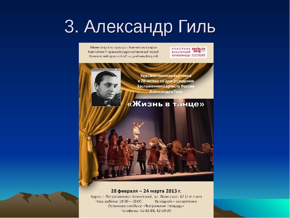 3. Александр Гиль