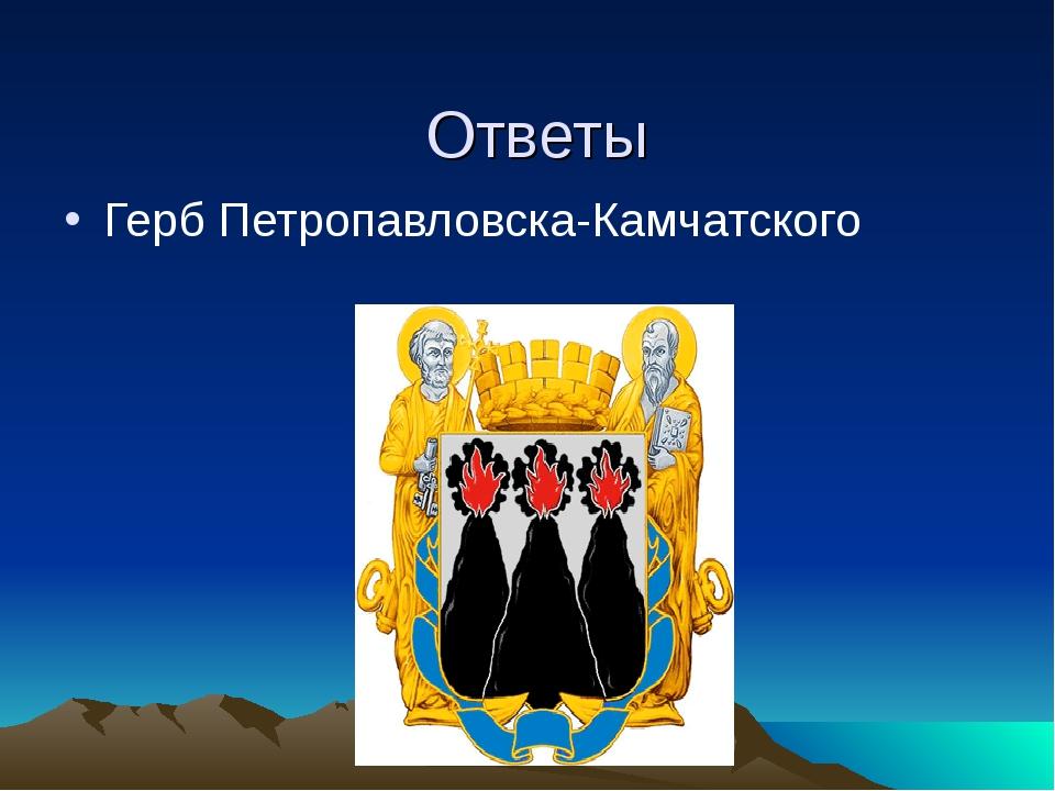 Ответы Герб Петропавловска-Камчатского