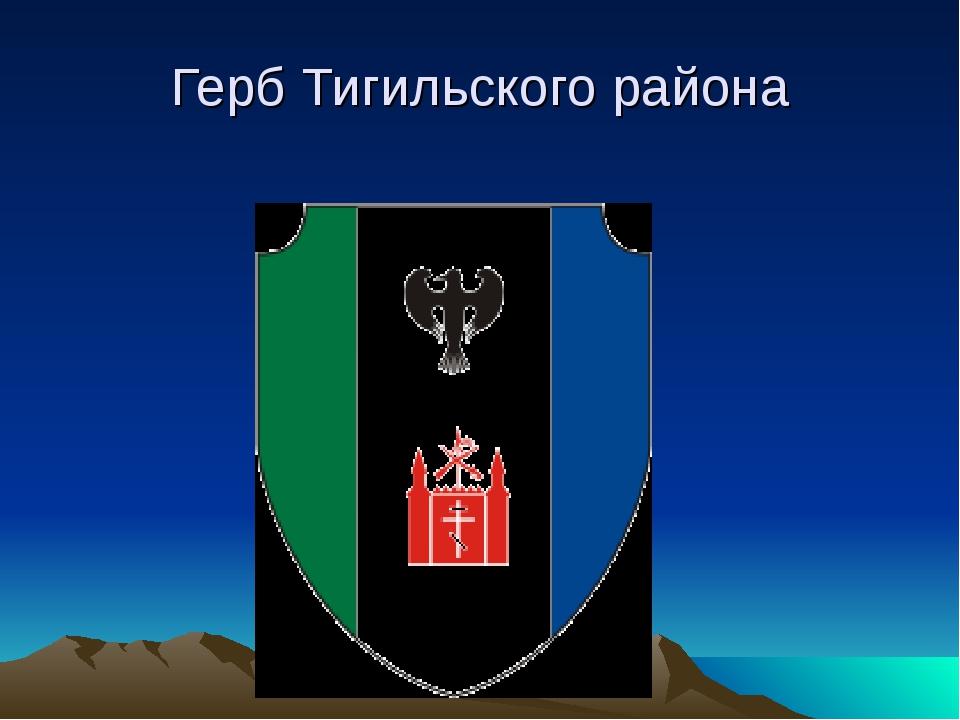 Герб Тигильского района