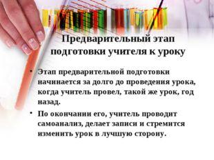 Предварительный этап подготовки учителя к уроку Этап предварительной подготов