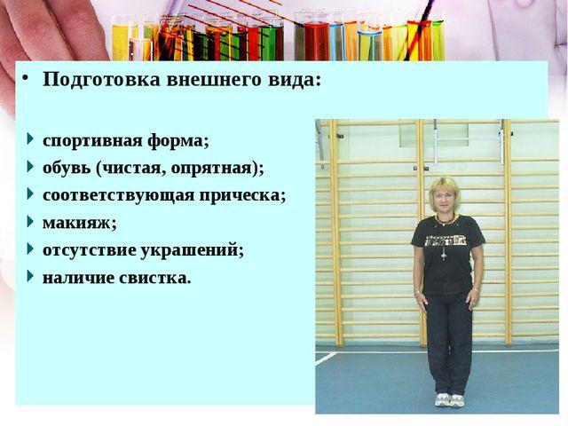 Подготовка внешнего вида: спортивная форма; обувь (чистая, опрятная); соответ...