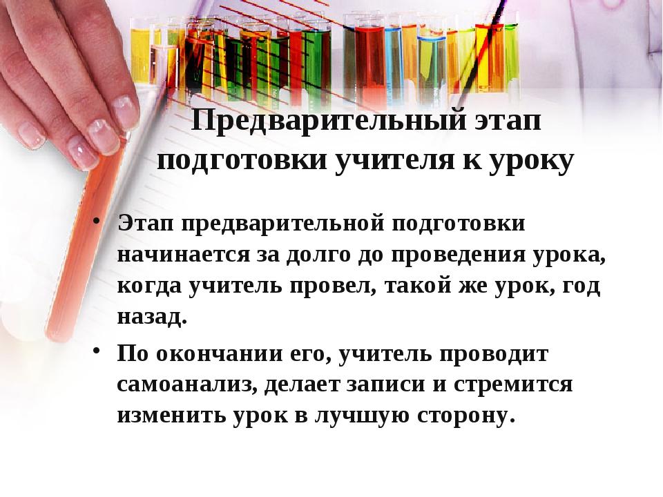 Предварительный этап подготовки учителя к уроку Этап предварительной подготов...