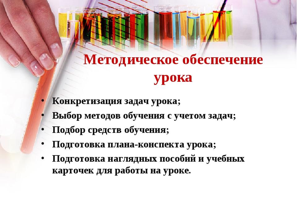 Методическое обеспечение урока Конкретизация задач урока; Выбор методов обуче...
