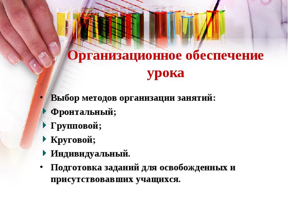 Организационное обеспечение урока Выбор методов организации занятий: Фронталь...