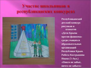 Республиканский детский конкурс рисунков и плакатов «Дети Крыма против фашизм