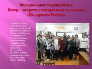 9 марта 2016 года была организована встреча для читателей Щёлкинских детской