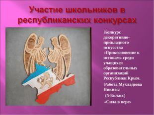 Конкурс декоративно-прикладного искусства «Прикосновение к истокам» среди уч
