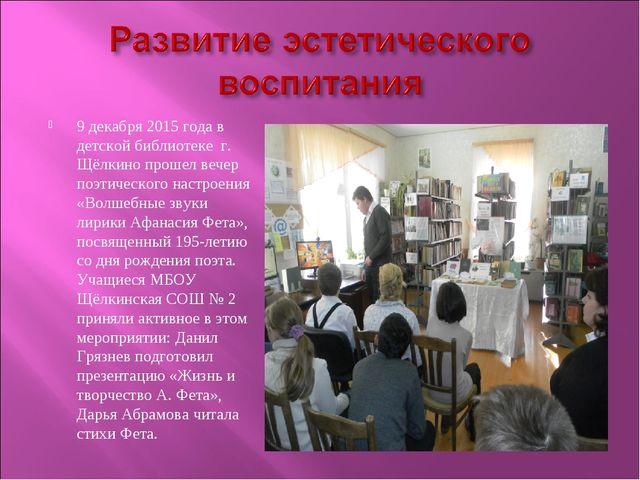 9 декабря 2015 года в детской библиотеке г. Щёлкино прошел вечер поэтического...