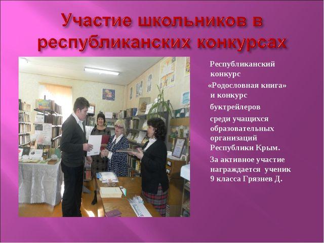 Республиканский конкурс «Родословная книга» и конкурс буктрейлеров среди уча...
