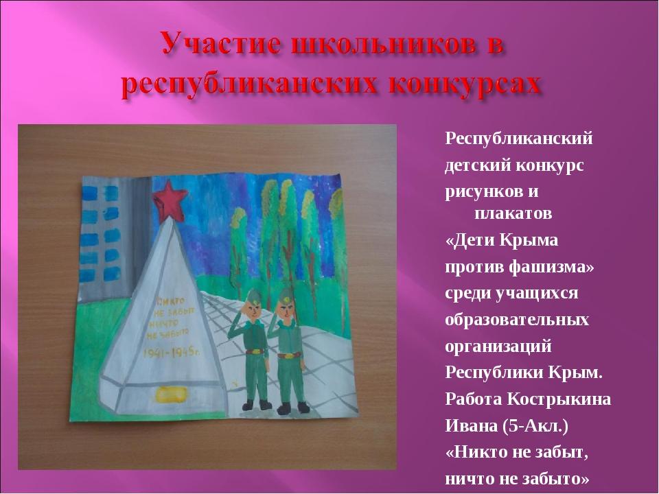 Республиканский детский конкурс рисунков и плакатов «Дети Крыма против фашизм...