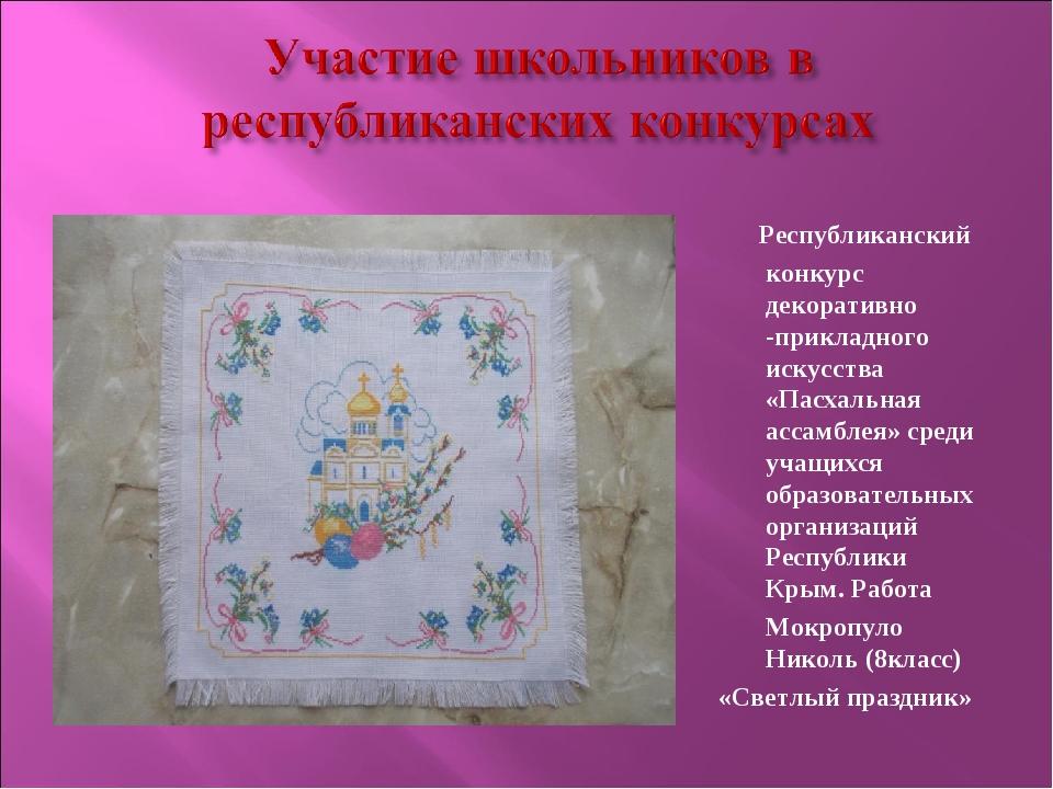 Республиканский конкурс декоративно -прикладного искусства «Пасхальная ассам...