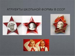 АТРИБУТЫ ШКОЛЬНОЙ ФОРМЫ В СССР