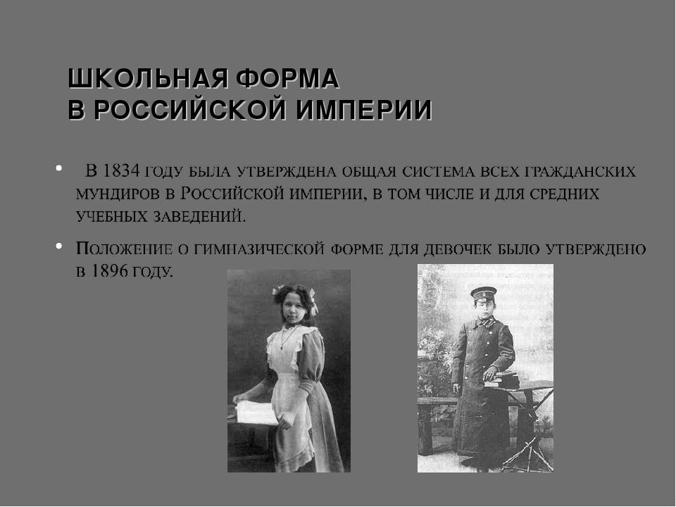 ШКОЛЬНАЯ ФОРМА В РОССИЙСКОЙ ИМПЕРИИ
