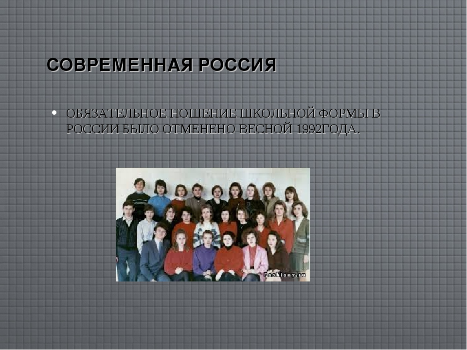 СОВРЕМЕННАЯ РОССИЯ ОБЯЗАТЕЛЬНОЕ НОШЕНИЕ ШКОЛЬНОЙ ФОРМЫ В РОССИИ БЫЛО ОТМЕНЕНО...