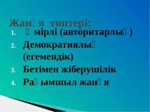 Әмірлі (авторитарлық) Демократиялық (егемендік) Бетімен жіберушілік Рақымшыл
