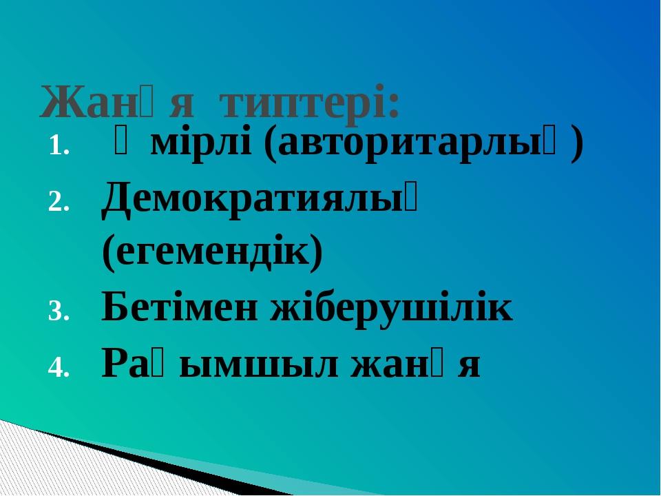 Әмірлі (авторитарлық) Демократиялық (егемендік) Бетімен жіберушілік Рақымшыл...