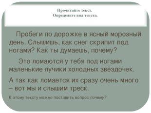 Прочитайте текст. Определите вид текста. Пробеги по дорожке в ясный морозный