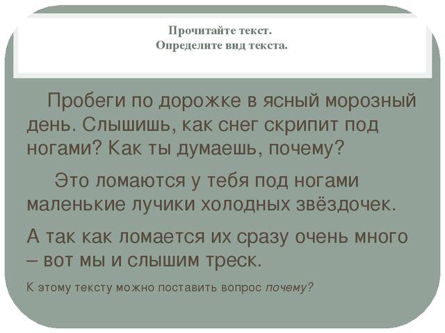 Прочитайте текст. Определите вид текста. Пробеги по дорожке в ясный морозный...