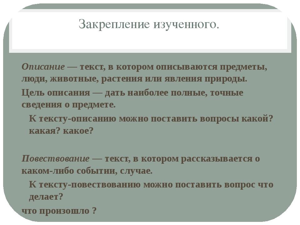 Закрепление изученного. Описание — текст, в котором описываются предметы, люд...