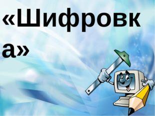 «Шифровка»