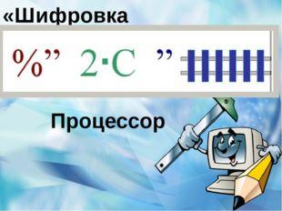 «Шифровка» Процессор
