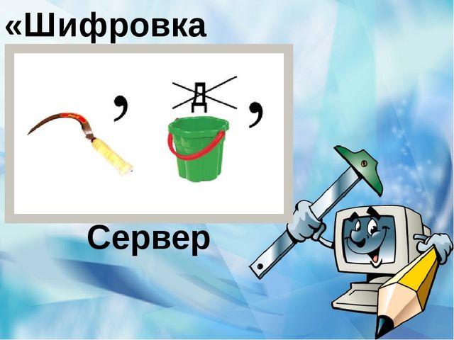«Шифровка» Сервер