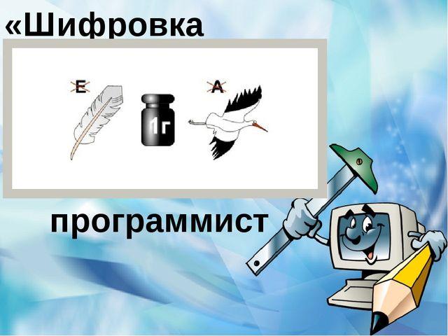 «Шифровка» программист