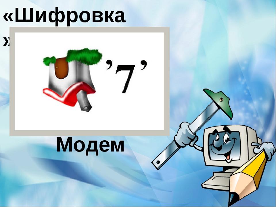 «Шифровка» Модем