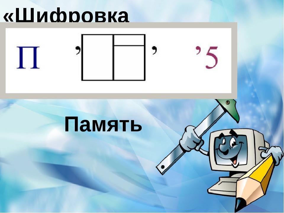 «Шифровка» Память