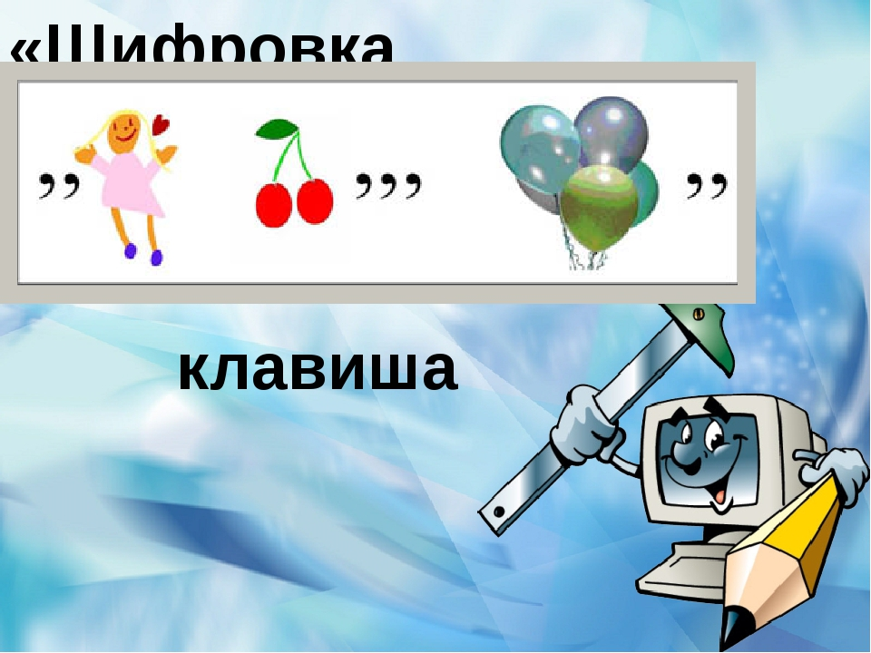 «Шифровка» клавиша