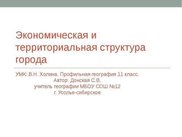 Экономическая и территориальная структура города УМК: В.Н. Холина. Профильная...