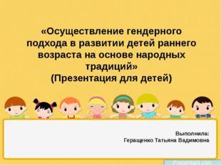 Выполнила: Геращенко Татьяна Вадимовна Prezentacii.com «Осуществление гендерн