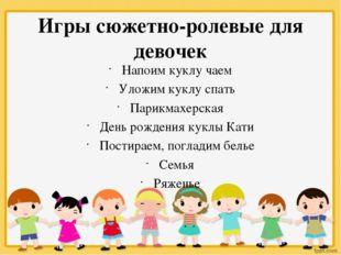 Игры сюжетно-ролевые для девочек Напоим куклу чаем Уложим куклу спать Парикма