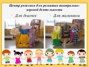 Центр ряженья для развития театрально-игровой деятельности Для девочек Для ма