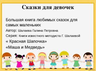 Сказки для девочек Большая книга любимых сказок для самых маленьких Автор: Ша
