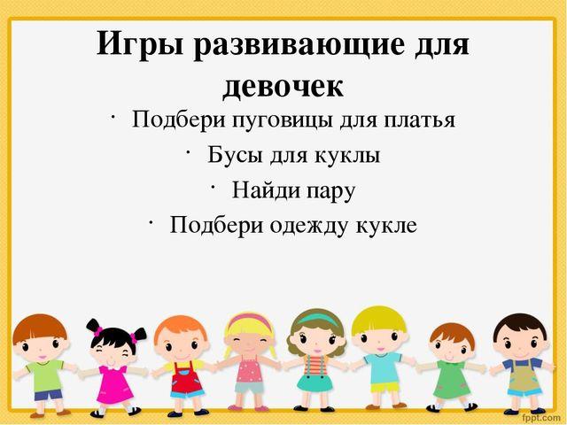 Игры развивающие для девочек Подбери пуговицы для платья Бусы для куклы Найди...