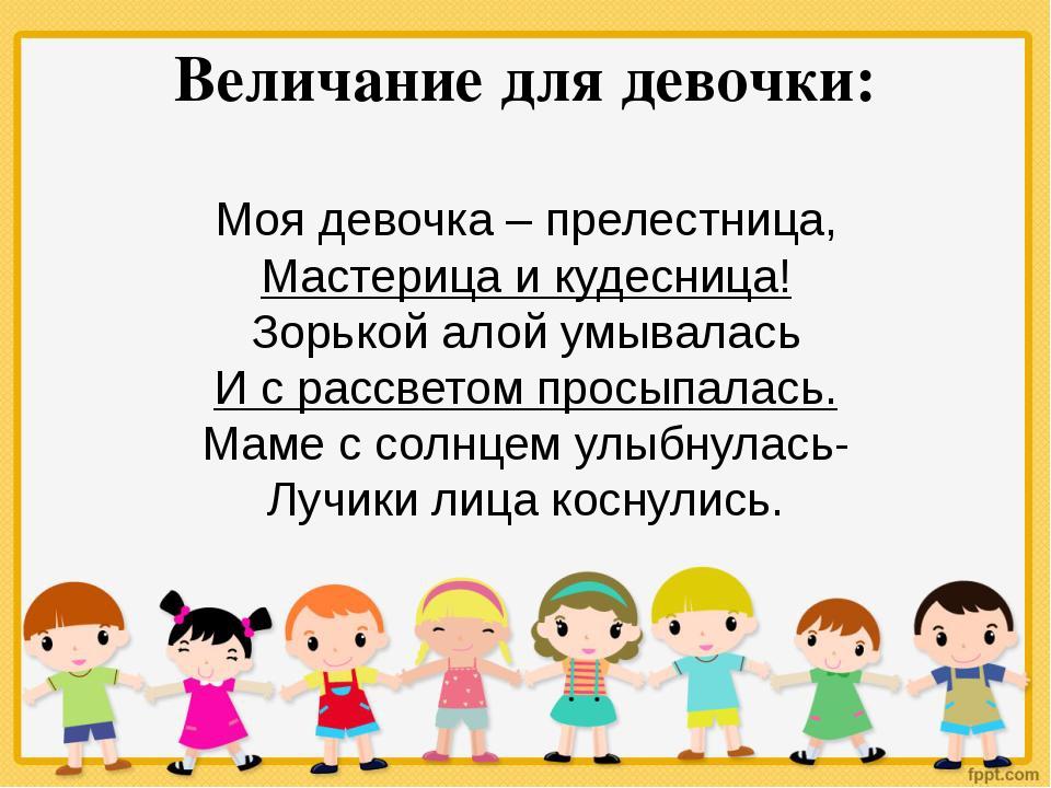 Величание для девочки: Моя девочка – прелестница, Мастерица и кудесница! Зорь...