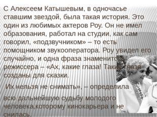 С Алексеем Катышевым, в одночасье ставшим звездой, была такая история. Это о
