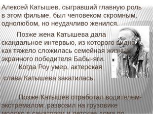 Алексей Катышев, сыгравший главную роль в этом фильме, был человеком скромны