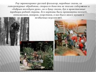 Роу экранизировал русский фольклор, народные сказки, их литературные обработк